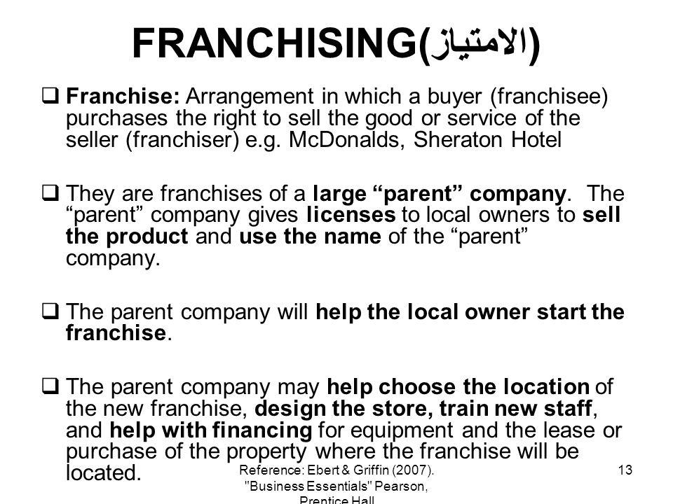 FRANCHISING(الامتياز)