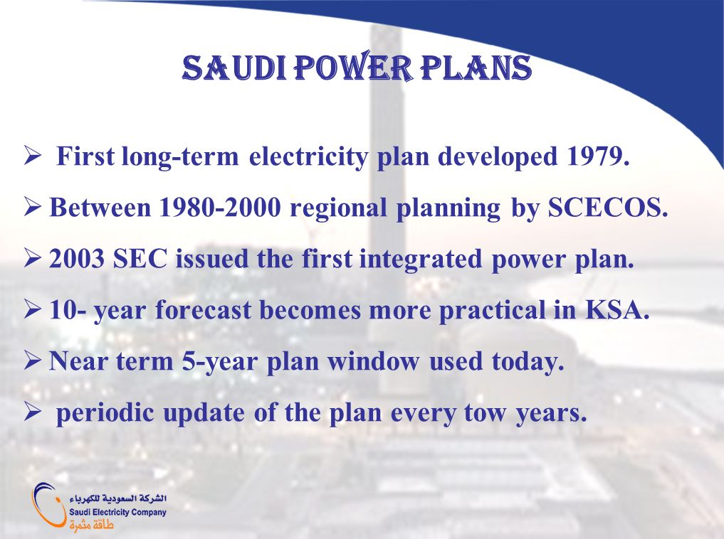 Saudi power plans First long-term electricity plan developed 1979.