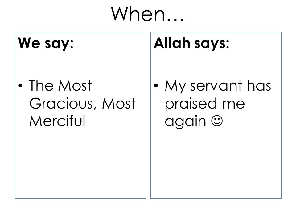When… We say: The Most Gracious, Most Merciful Allah says: