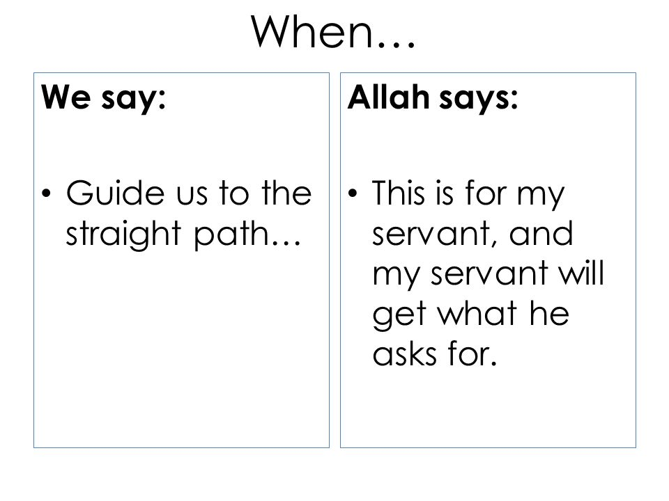 When… We say: Guide us to the straight path… Allah says: