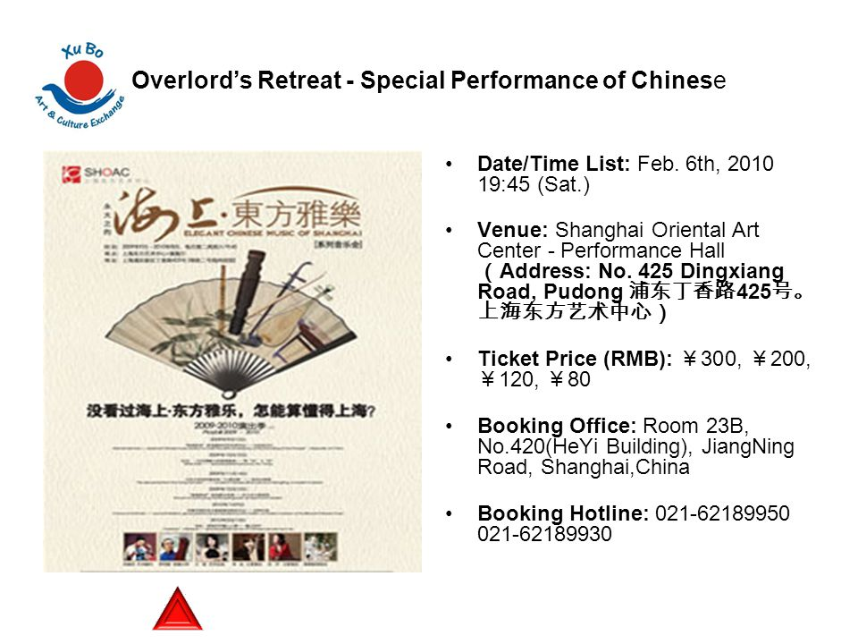 Overlord's Retreat - Special Performance of Chinese