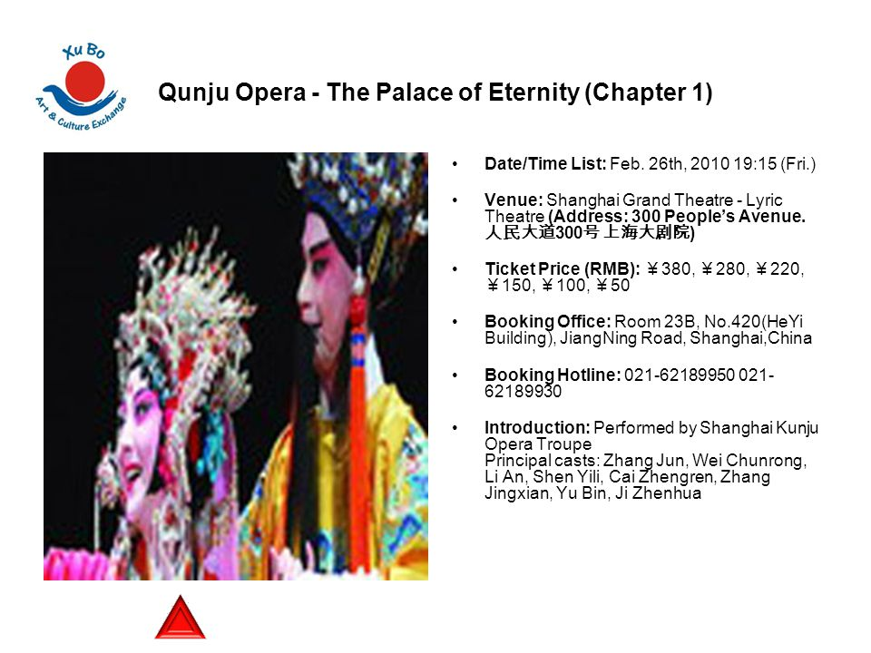 Qunju Opera - The Palace of Eternity (Chapter 1)
