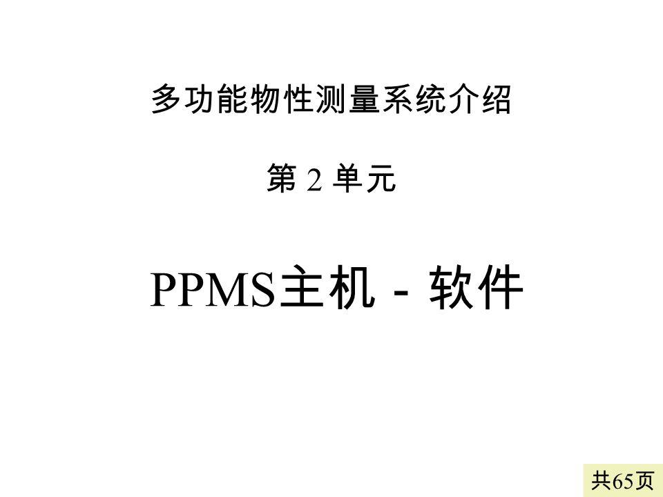 多功能物性测量系统介绍 第 2 单元 PPMS主机-软件