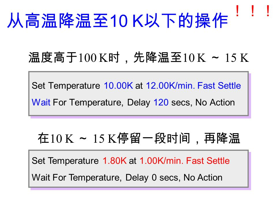 从高温降温至10 K以下的操作 !!! 温度高于100 K时,先降温至10 K ~ 15 K 在10 K ~ 15 K停留一段时间,再降温