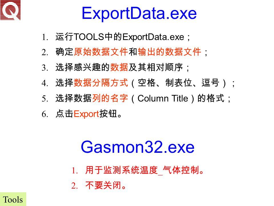 ExportData.exe Gasmon32.exe 运行TOOLS中的ExportData.exe; 确定原始数据文件和输出的数据文件;