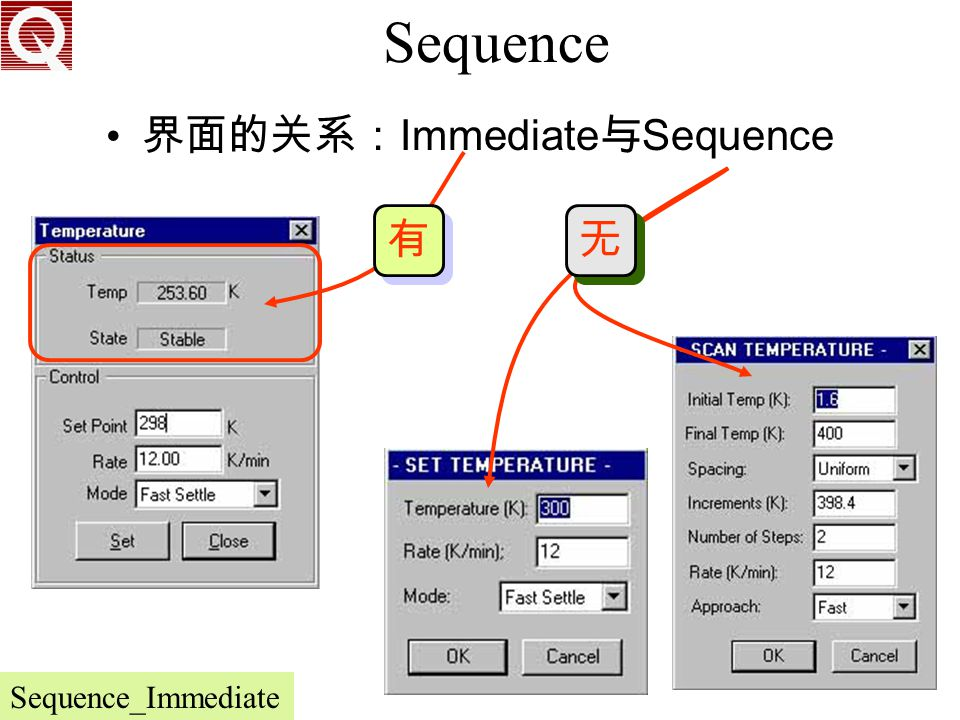 Sequence 界面的关系:Immediate与Sequence 有 无 Sequence_Immediate
