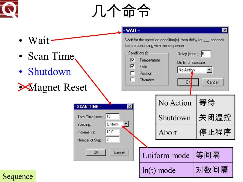 几个命令 Wait Scan Time Shutdown Magnet Reset No Action 等待 Shutdown 关闭温控