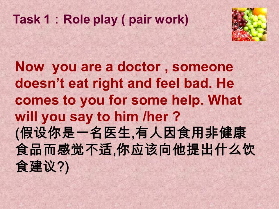 (假设你是一名医生,有人因食用非健康食品而感觉不适,你应该向他提出什么饮食建议 )