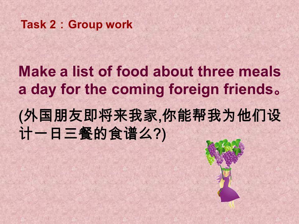 (外国朋友即将来我家,你能帮我为他们设计一日三餐的食谱么 )