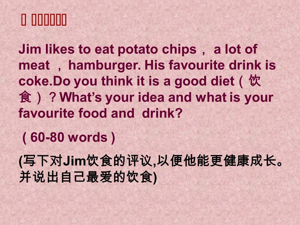 (写下对Jim饮食的评议,以便他能更健康成长。并说出自己最爱的饮食)