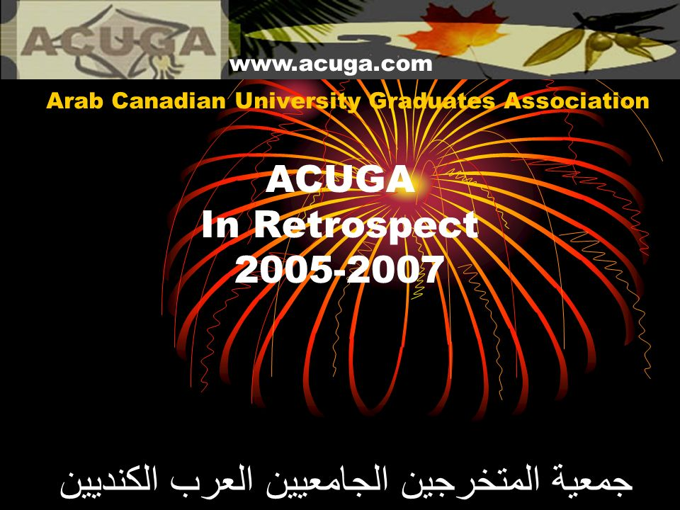 Arab Canadian University Graduates Association