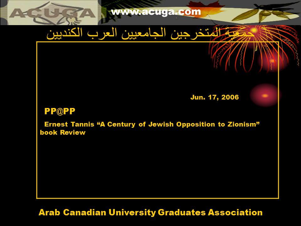 جمعية المتخرجين الجامعيين العرب الكنديين
