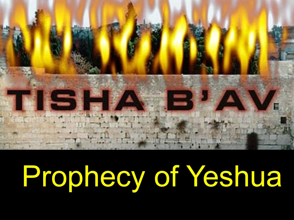 Prophecy of Yeshua