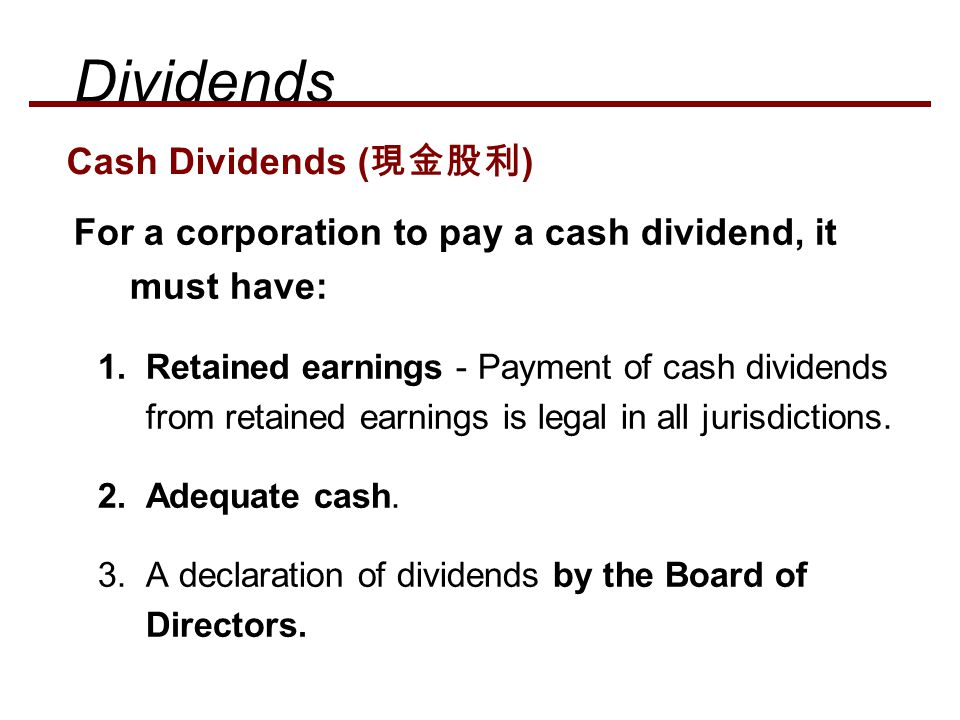 Dividends Cash Dividends (現金股利)