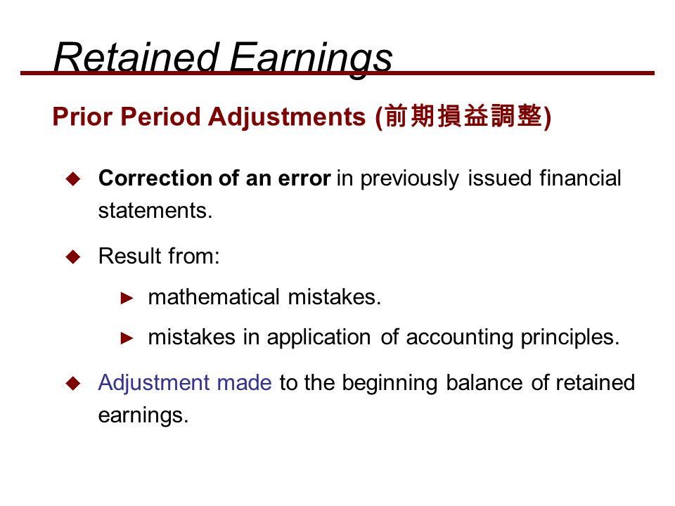 Retained Earnings Prior Period Adjustments (前期損益調整)