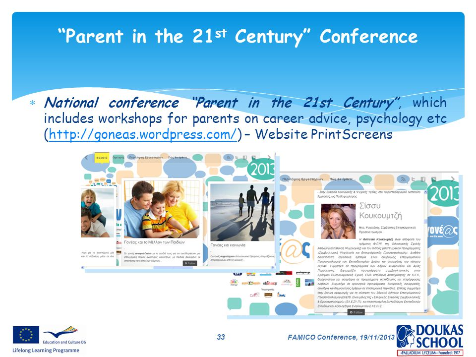 Parent in the 21st Century Conference