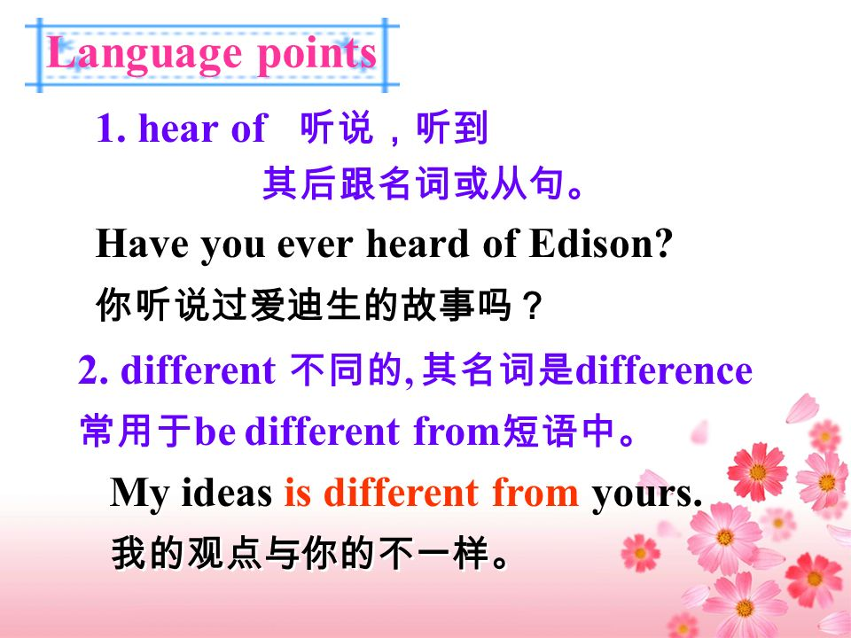 Language points 1. hear of 听说,听到 Have you ever heard of Edison