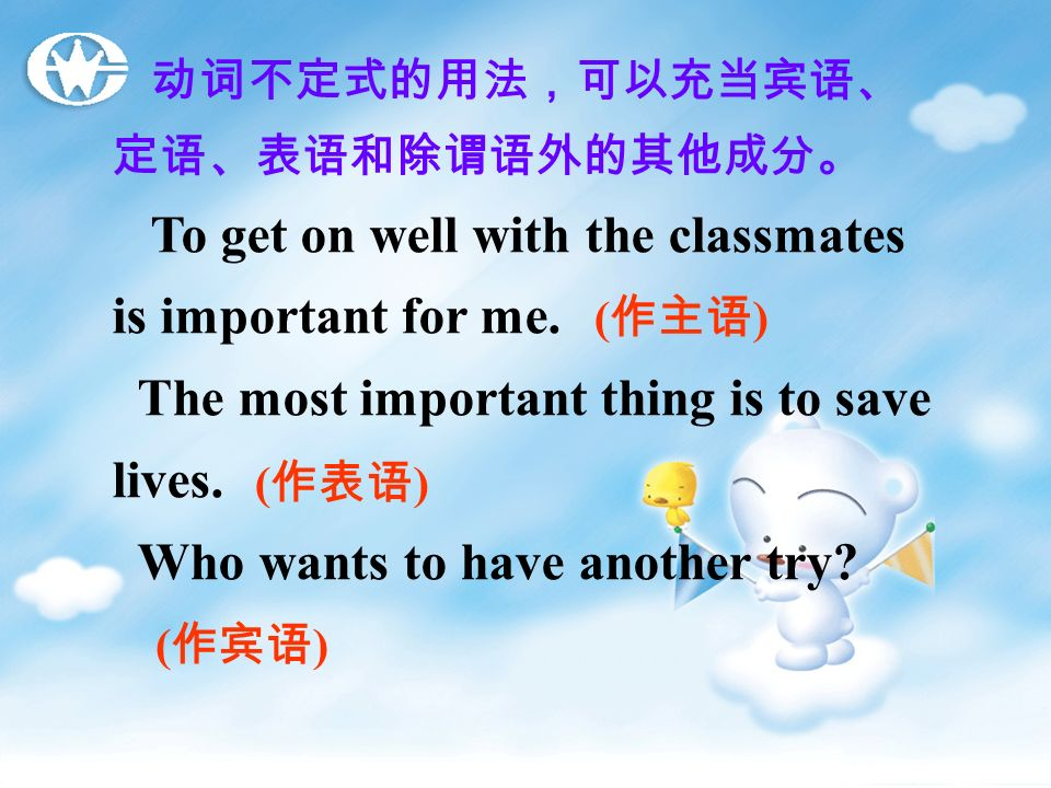 动词不定式的用法,可以充当宾语、定语、表语和除谓语外的其他成分。