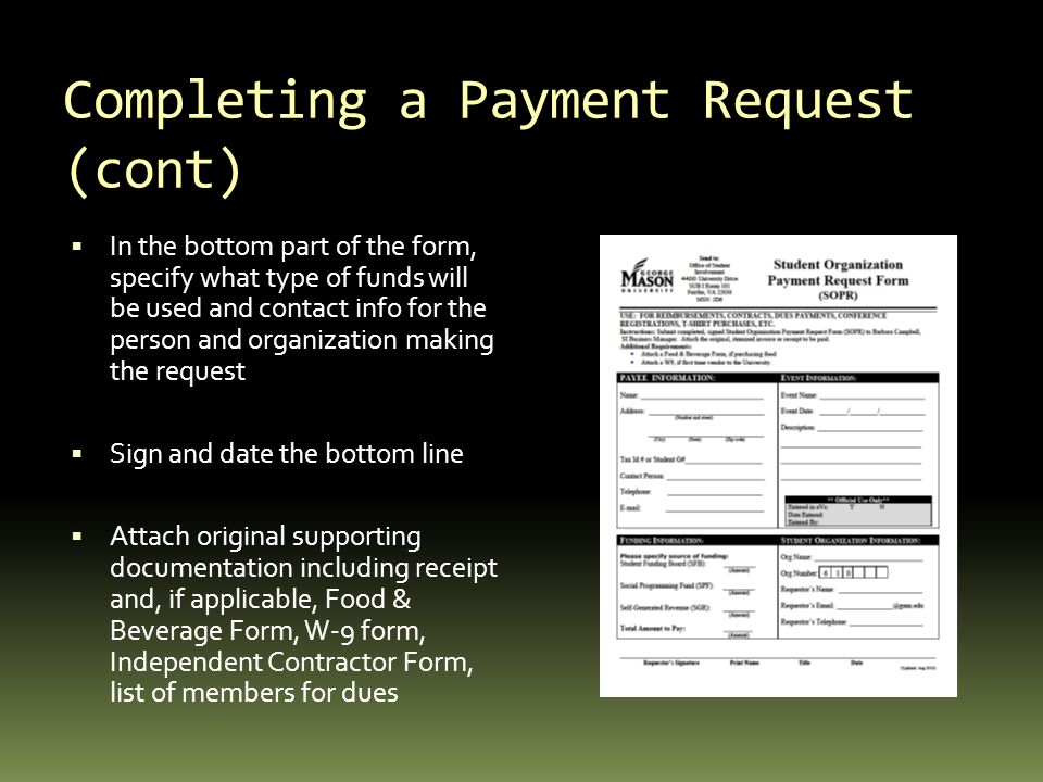 Completing a Payment Request (cont)
