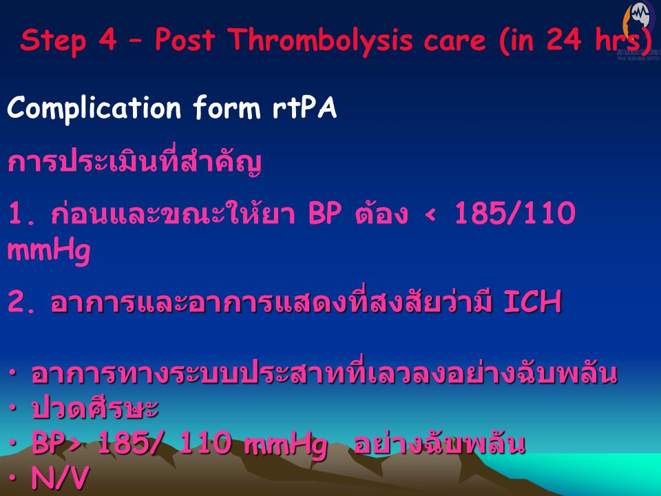 Step 4 – Post Thrombolysis care (in 24 hrs)