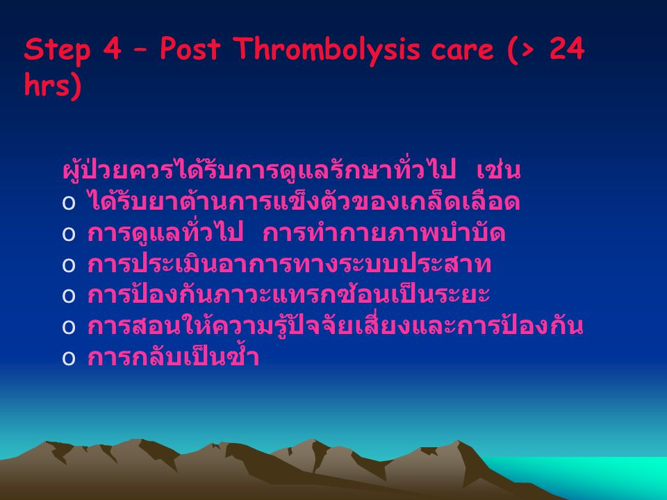 Step 4 – Post Thrombolysis care (> 24 hrs)