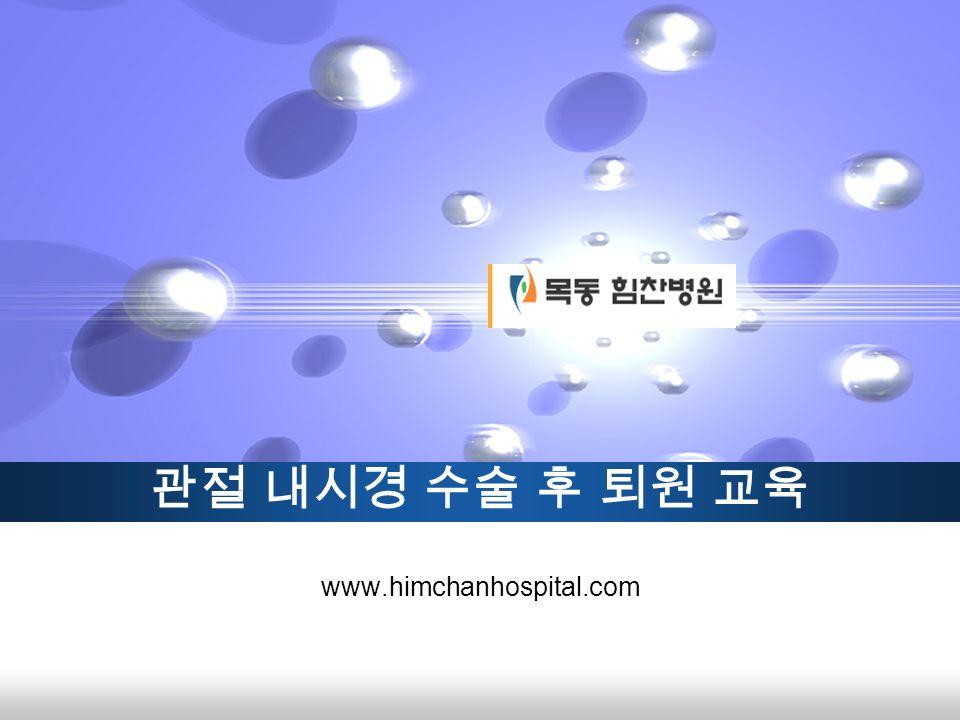 관절 내시경 수술 후 퇴원 교육 www.himchanhospital.com