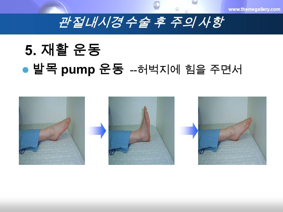 관절내시경 수술 후 주의 사항 발목 pump 운동 --허벅지에 힘을 주면서 5. 재활 운동