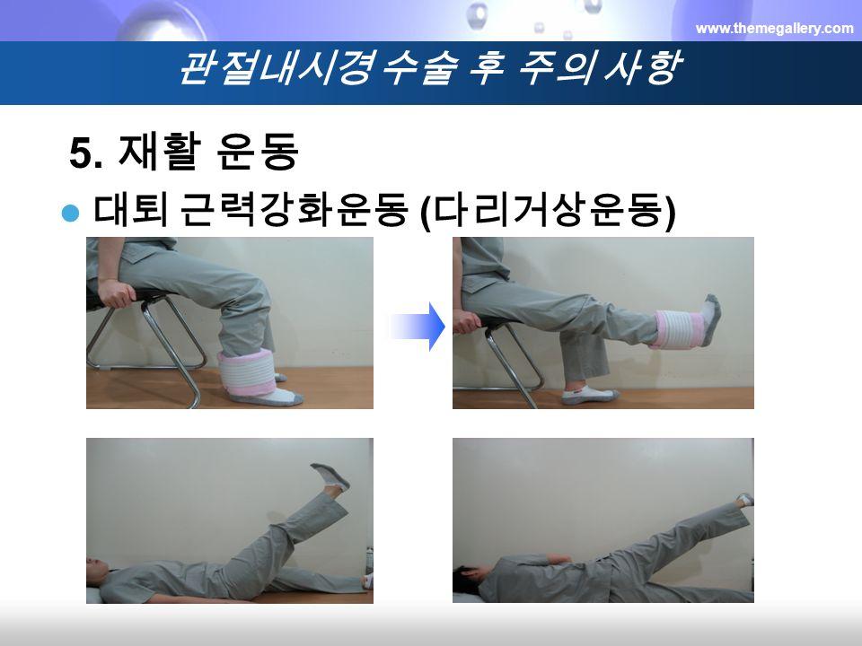 www.themegallery.com 관절내시경 수술 후 주의 사항 5. 재활 운동 대퇴 근력강화운동 (다리거상운동)