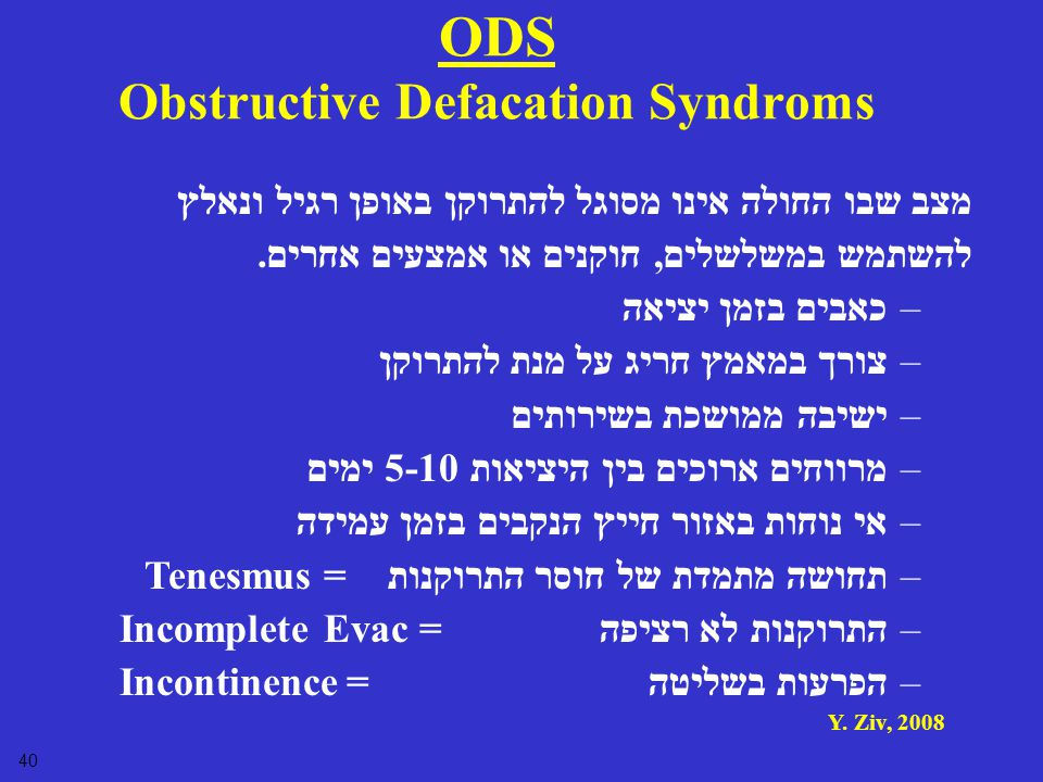 ODS Obstructive Defacation Syndroms