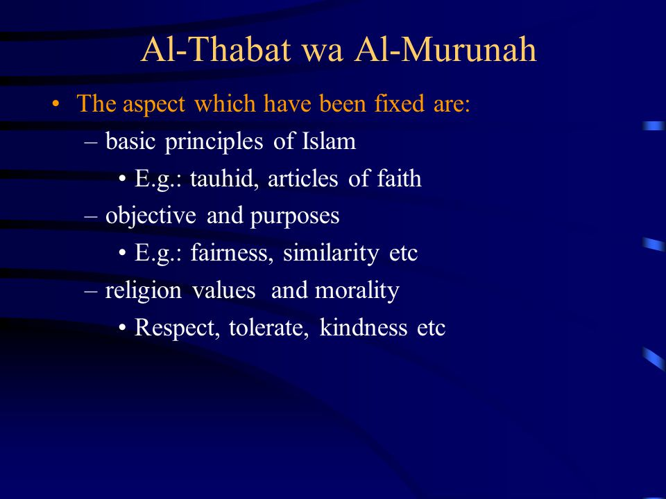 Al-Thabat wa Al-Murunah