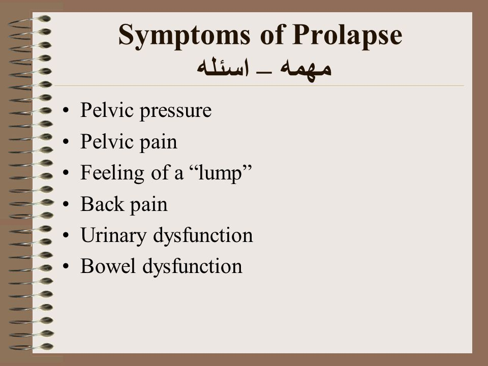 Symptoms of Prolapse مهمه – اسئله