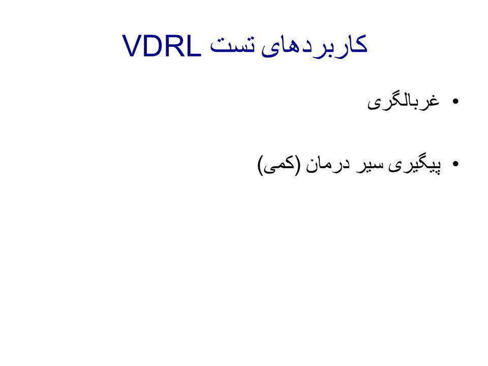 کاربردهای تست VDRL غربالگری پیگیری سیر درمان (کمی)