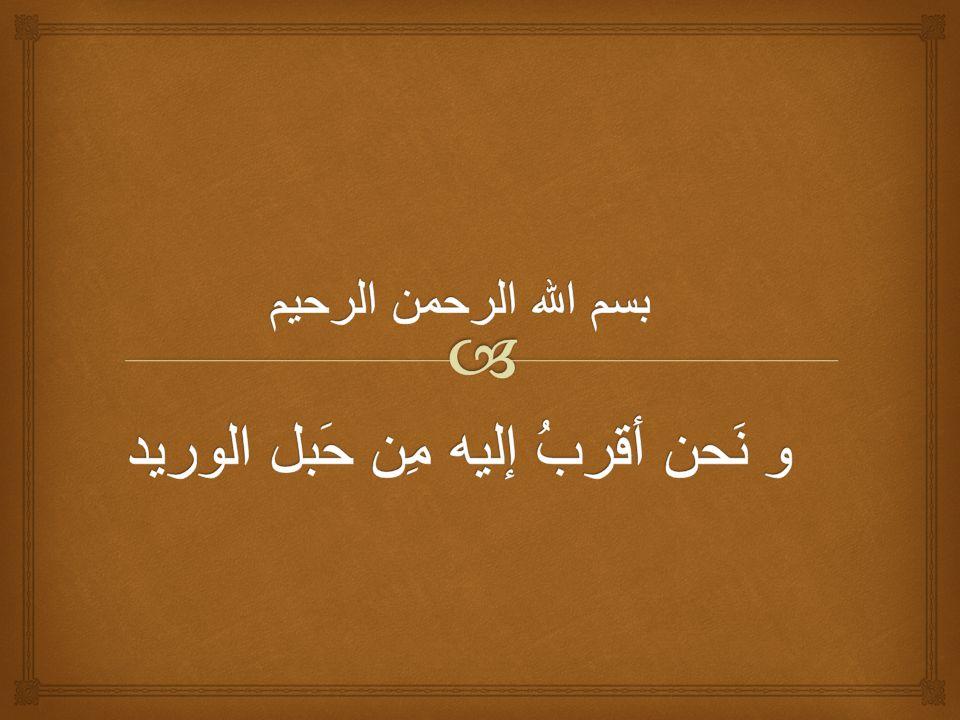 بسم الله الرحمن الرحيم و نَحن أقربُ إليه مِن حَبل الوريد