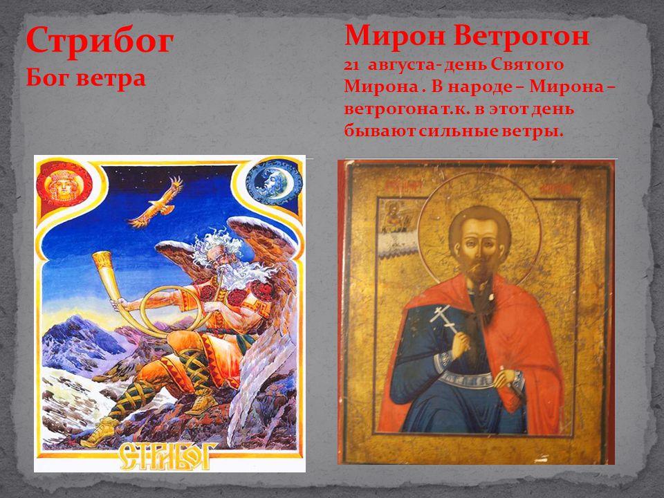 Стрибог Мирон Ветрогон Бог ветра