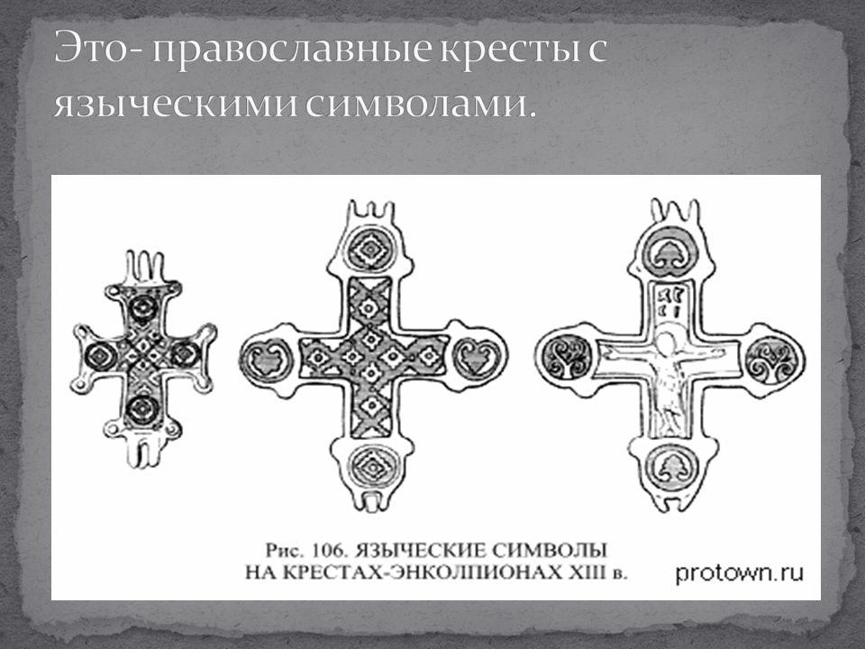 Это- православные кресты с языческими символами.