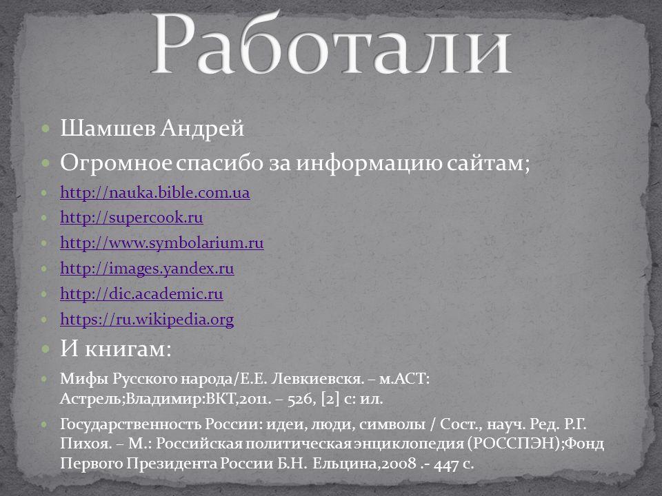 Работали Шамшев Андрей Огромное спасибо за информацию сайтам;
