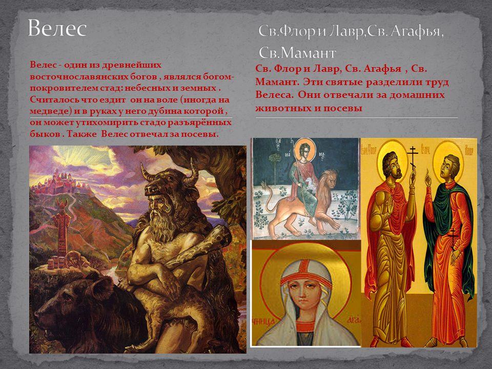 Велес Св.Флор и Лавр,Св. Агафья, Св.Мамант