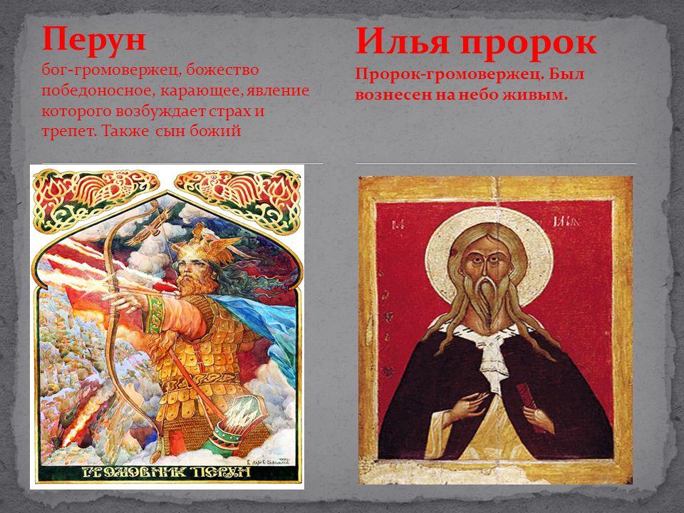 Перун бог-громовержец, божество победоносное, карающее, явление которого возбуждает страх и трепет. Также сын божий.