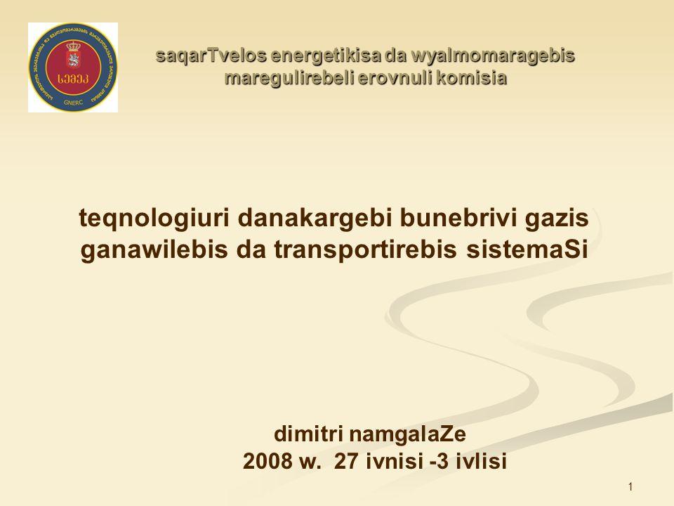 saqarTvelos energetikisa da wyalmomaragebis maregulirebeli erovnuli komisia