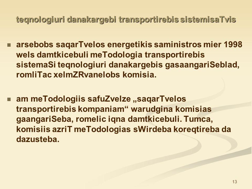 teqnologiuri danakargebi transportirebis sistemisaTvis