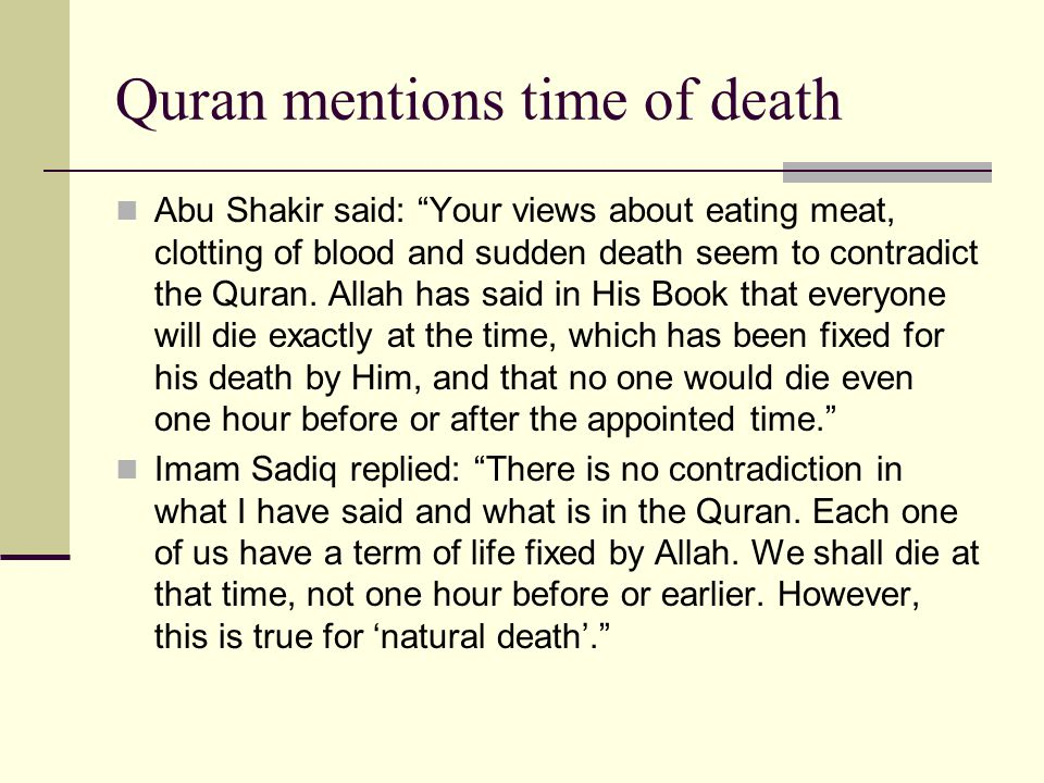 Quran mentions time of death