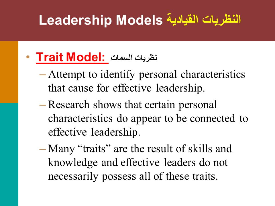 Leadership Models النظريات القيادية