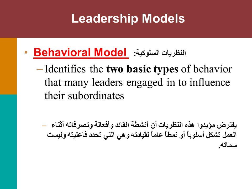 Leadership Models Behavioral Model النظريات السلوكية: