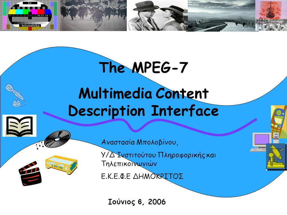 Multimedia Content Description Interface