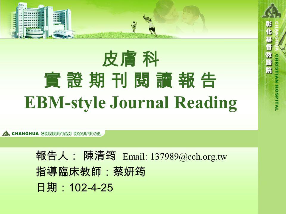 皮膚 科 實 證 期 刊 閱 讀 報 告 EBM-style Journal Reading