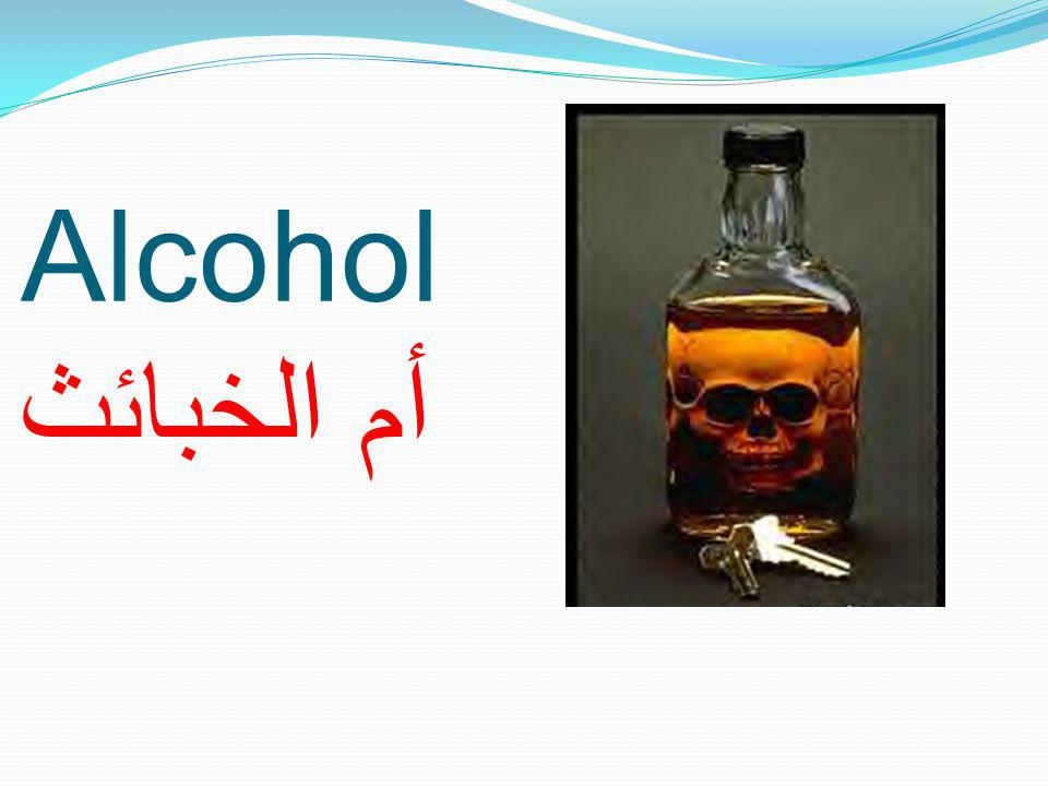 Alcohol أم الخبائث