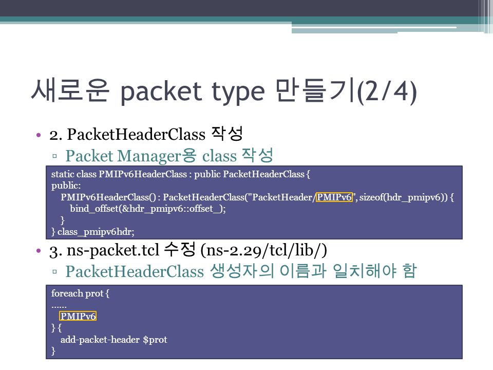 새로운 packet type 만들기(2/4) 2. PacketHeaderClass 작성