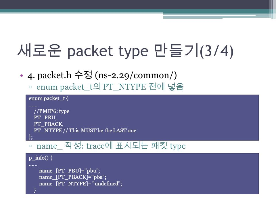 새로운 packet type 만들기(3/4) 4. packet.h 수정 (ns-2.29/common/)