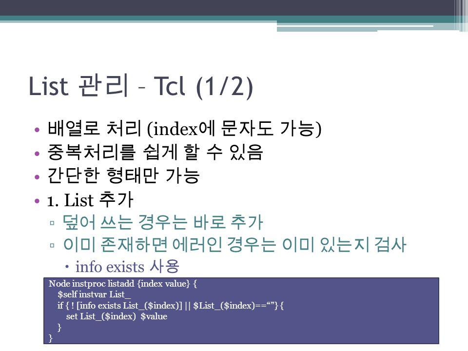 List 관리 – Tcl (1/2) 배열로 처리 (index에 문자도 가능) 중복처리를 쉽게 할 수 있음 간단한 형태만 가능
