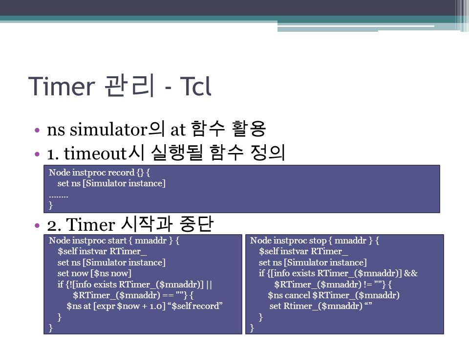 Timer 관리 - Tcl ns simulator의 at 함수 활용 1. timeout시 실행될 함수 정의
